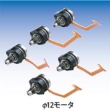 日本进口微型直流电机 超声波马达无人机电机