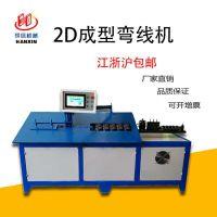 【厂家直销】多功能弯框机 2D自动弯线机 2D自动成型机江浙沪包邮