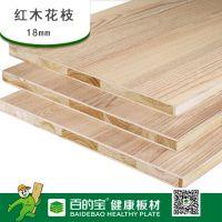 百的宝板材 E0级杉木芯18mm环保免漆生态板家具衣柜板材 红木花枝