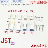 汽车连接器防水接插件JST 02R-JWPF-VSLE公母对接插头2/3/4/6/8孔