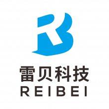 深圳市雷贝科技有限公司