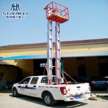 车载式电动升降平台 铝合金液压升降机皮卡车专用登高作业梯