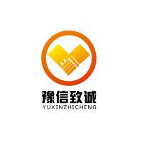 河南豫信致诚机械设备有限公司