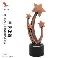 特色五角星合金水晶奖杯 年度员工团队奖杯订制 金属奖杯定制厂家