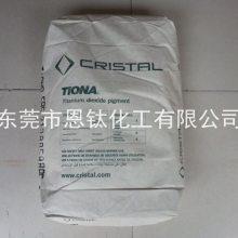 科斯特钛白粉CR134