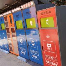 深圳南宁海口成都智能感应环保垃圾桶分类亭户外垃圾箱可回收垃圾分类亭礼品兑换机