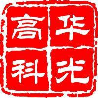 潍坊华光高科电子有限公司