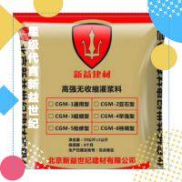 CGM-5抢修型灌浆料