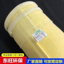东旺环保 除尘布袋 PTFE除尘布袋 除尘布袋 锅炉除尘布袋