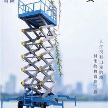 保定10米移动式升降机厂家 剪叉式高空作业平台 电动液压升降台 航天品牌 值得信赖
