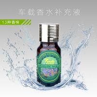 10ml 车用香水补充液茶色瓶 植物精油  汽车香水补充液 无包装