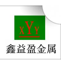 山东鑫益盈金属材料有限公司