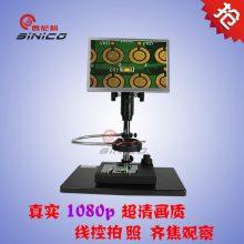 抢购1080p超清工业显微镜 PCB显微镜带屏数码电子工业视频显微镜