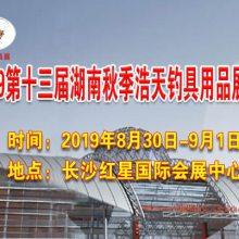 2019第十三届湖南秋季浩天钓具用品展览会