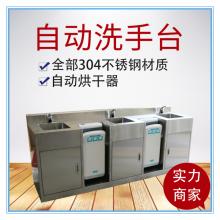 医院不锈钢水池食品实验室洗手盆304不锈钢洗手池厂家