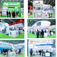 2021广州国际汽车空气净化系统及设备展览会