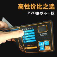 工厂定做 pc薄膜面板开关 电器遥控器触摸面板面贴 铭板丝印显示仪表面板