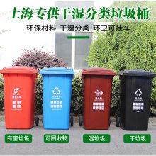 上海分类垃圾桶 240L干湿分类四色大号小区街道户外垃圾桶 厂家直销可定制