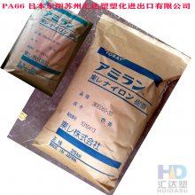 PA66一级经销商日本东丽CM3006G-30玻纤增强30%