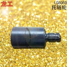 LONKING/龍工國產LG6060挖機配件托帶輪 龍工60挖機托鏈輪