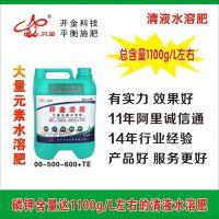 浓度型清液液体水溶肥开金农业直销高磷钾液体水溶肥