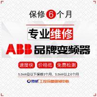 芜湖国产变频器 进口变频器 及PLC配电柜维修咨询总部 十多年的修理经验 让您放心