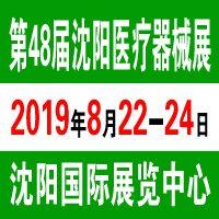 2019第四十八届(秋季)沈阳国际医疗器械设备展览会