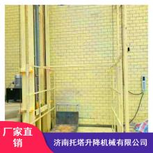 导轨式液压升降货梯_小型电动升降货梯_托塔厂房固定升降货梯供应