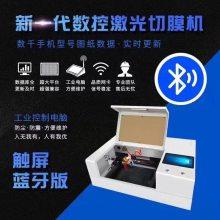 手机软件app软件蓝牙控制激光切膜机 厂家直销手机膜切割