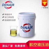 生产供应航空液压油10#20# 低温流动性好 进口设备航空地勤适用