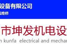 深圳市坤发机电设备有限公司