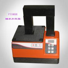 供应pismak高效静音轴承加热器