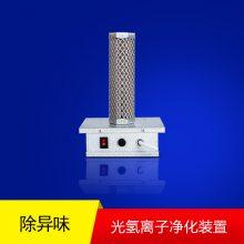 納米光氫離子空氣凈化器PHT光氫離子凈化裝置空調凈化工程除臭除異味利安達