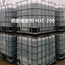 防膨缩膨剂HJZ-200,注水、酸化用粘土稳定剂,优质环保型粘土稳定剂厂家销