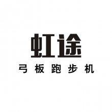 虹途弓板跑步机股份有限公司