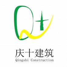 上海庆十建筑工程有限公司