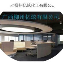 广西柳州亿炫化工有限公司
