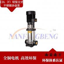 西安南方水泵 11kw多级泵 高扬程CDL/CDLF立式增压泵