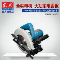 东成电圆锯7寸/9寸圆盘锯手提电锯家用木工切割机电动工具