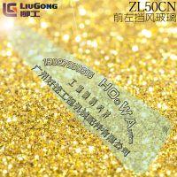 LiuGong/柳工ZL50CN鏟車玻璃大全_前左擋風_前左三角_玻璃