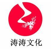 上海涛涛文化传媒有限公司