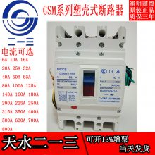 供应天水二一三塑壳断路器GSM1-800L/3300空气开关