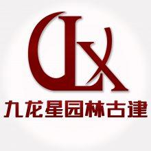 福建省九龙星园林古建有限公司