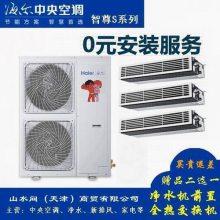 天津海尔中央空调3匹一拖二三家用/商用直流变频多联机 三菱压缩机 6年包修