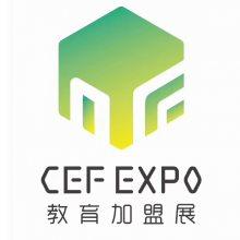 2020第15届中国国际教育品牌连锁加盟博览会