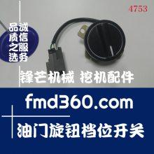四川省广州挖机配件小松PC120-6挖掘机油门旋钮档位开关