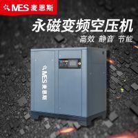 45kw苏州节能螺杆空压机 单级永磁螺杆式空压机厂家直销 欢迎来电咨询