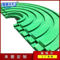 尼龙U型可转弯链板导轨 超高分子量聚乙烯UHMWPE输送导轨 可定制