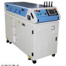 肇庆 力捷科激光 不锈钢激光焊接机 五金激光焊接机