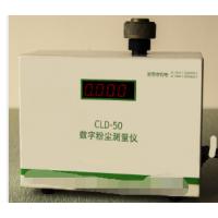 zz环境检测仪器数字粉尘测量仪CLD-50